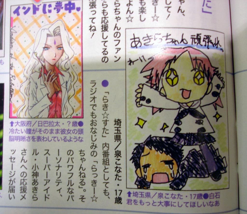 Forum Kotatsu :: Temat: Ciekawostki przeróżne