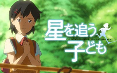 Hoshi wo Ou Kodomo