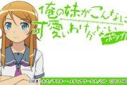 Ore no Imouto ga Konna ni Kawaii Wake ga Nai Portable