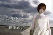 CLAYMORE - Danzai no Hana ~Guilty Sky~