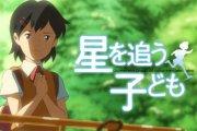 Hoshi wo Ou Kodomo Trailer