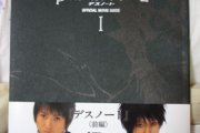 Death Note Movie: First Part
