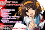Haruhi coming to PSP!