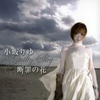 CLAYMORE - Danzai no Hana ~Guilty Sky~