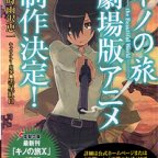 New Kino no Tabi movie