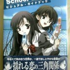 School Days Visual Guidebook