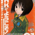 NHK ni Youkoso! Vol.1