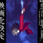 Kara no Kyoukai coming to the big screen