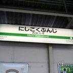 School Days Train Stations